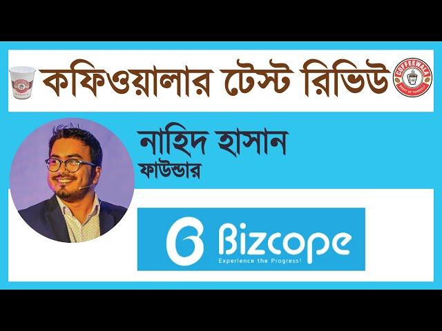 Coffeewala Review : Nahid Hasan    Bizcope