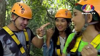ដំណើរកំសាន្ត I Anchor fun Trip I Episode 2   Siem Reap