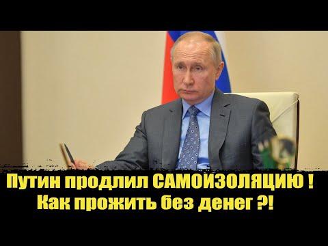 Срочно! Самоизоляция до 30 апреля. Нерабочий режим до 30 апреля.На что жить людям?Путин самоизоляция