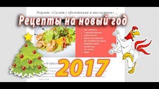 Новые рецепты на новый 2017 год петуха! НОВИНКИ!