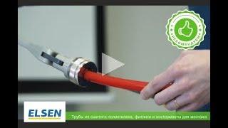 видео Теплый пол из полипропиленовых труб обеспечит надежную систему отопления