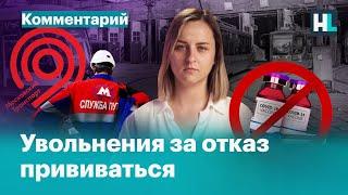 Как увольняют непривитых работников общественного транспорта