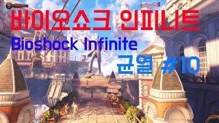 바이오쇼크 인피니트 : 균열 #10 BioShock Infinite #10