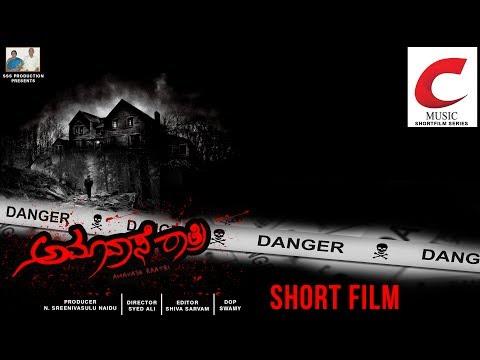Kannada Short Film   Amvase Rathri   Horror / Thriller   New Kannada Short Movies 2017