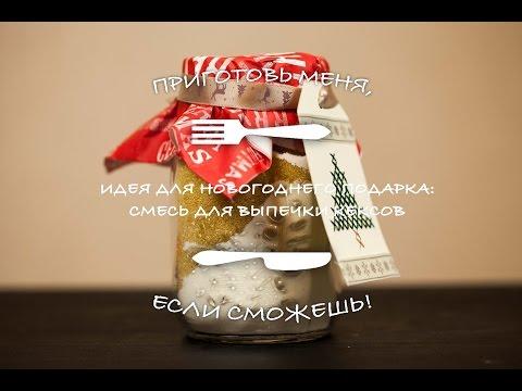 Идея для новогоднего подарка: смесь для выпечки кексов