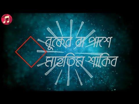 Buker Ba Pashe   বুকের বাঁ-পাশে   Mahtim Shakib   Lyrics  