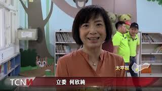 Gambar cover 大台中新聞 太平何欣純爭取課輔經費