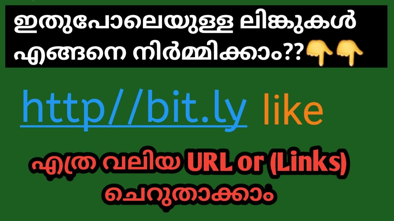 How to make bitly link | How to make Short URL or link (bitly) in Malayalam
