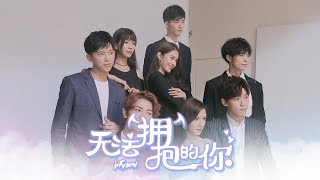 Gambar cover 《无法拥抱的你》海报拍摄花絮丨Caravan中文剧场
