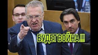 ВЕСЬ ЗАЛ ВОЗМУТИЛСЯ ОТ СЛОВ ЖИРИНОВСКОГО!!!  Россия, Украина ,будет война.