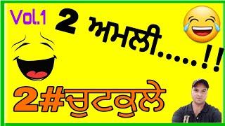 ਪੰਜਾਬੀ ਚੁਟਕੁਲੇ | 2 ਅਮਲੀ | Punjabi comedy video | Punjabi fanny jokes