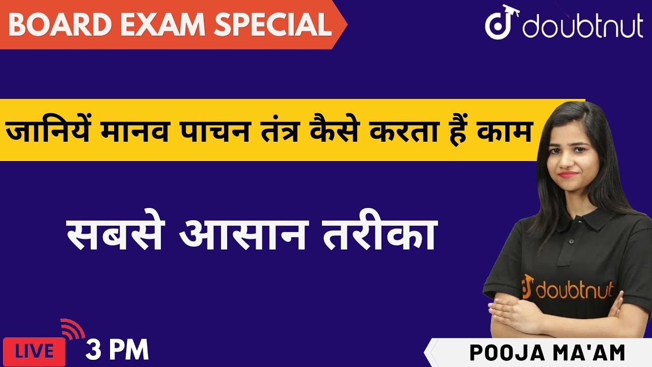जानियें मानव पाचन तंत्र कैसे करता हैं काम   Board Exam Special   3 PM   Pooja Mam   Doubtnut