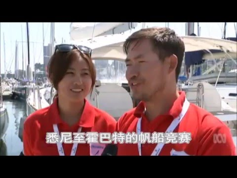Chinese yachts make history to enter Sydney to Hobart 中国首次参加悉尼至霍巴特帆船赛