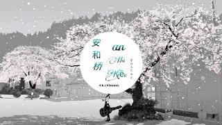 An hà kiều - Tik tok - 安和桥(guitar)