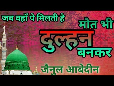 मौत भी दुल्हन बनकर||Zainul Abedin Kanpuri New naat 2017||Latest beautiful Naats Sharif