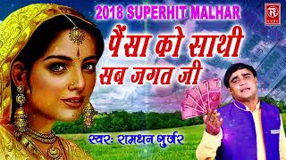 Sawan Ke Geet 2018 | Paisa Ko Sathi Sab Jagat Ji | Ramdhan Gujjar | Malhar Geet | Rathore Cassettes