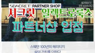 시크릿 + 일렉트로룩스 파트너샵입점  (인덕션 공기청정…
