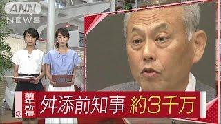 先月21日に辞職した舛添要一前東京都知事の2015年度の所得が公開されま...