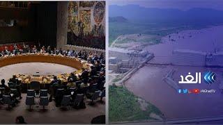 جلسة لمجلس الأمن بشأن سد النهضة اليوم.. وهذه هي السيناريوهات المحتملة