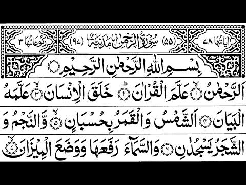 Surah Ar-Rehman Full | Abdul Rahman Al-Sudais (HD)|سورة الرحمان|