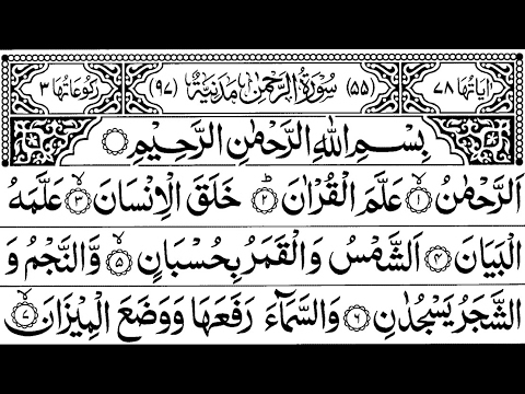 SURAH REHMANN FULL PDF DOWNLOAD