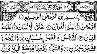 Full recitation of surah ar rahman with ayat