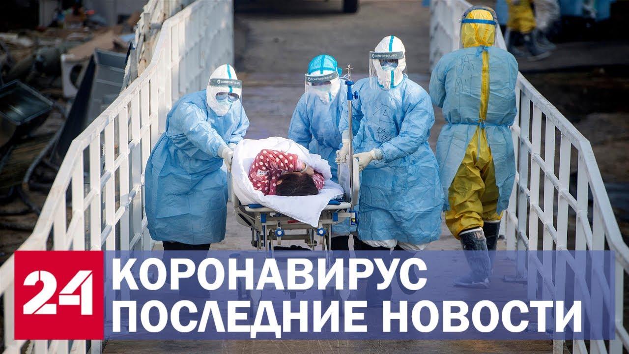 Коронавирус. Главное в России и мире. Новая вспышка СOVID-19 в Китае и число заболевших в России