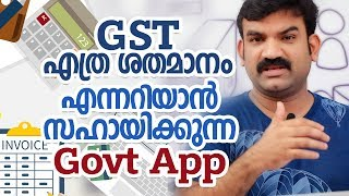GST Rate finder Malayalam tech reviews