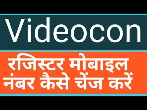 How to Change Videocon d2h Register Mobile Number,videocon d2h ka register  mobile no kaise change