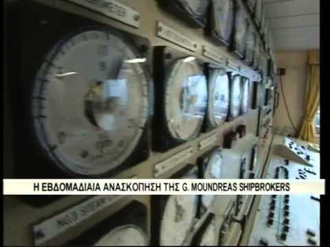 SBC_Η ΕΒΔΟΜΑΔΙΑΙΑ ΑΝΑΣΚΟΠΟΗΣΗ ΤΗΣ G. MOUNDREAS SHIPBROKERS