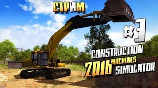 Стрим - ч3 Construction Machines Simulator 2016