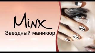 Звездный маникюр MINX