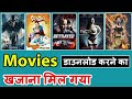 How to download any hollywood movie for free~download HD,MP3,MP4 new released movies