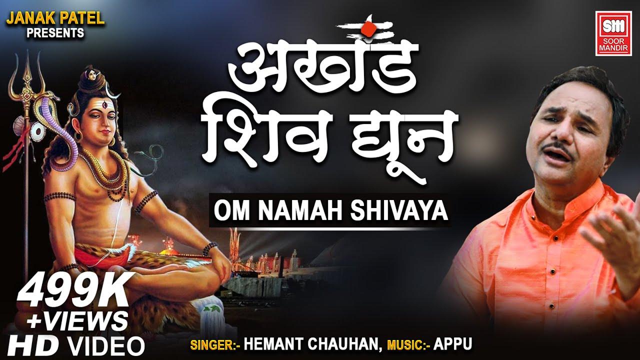 Akhand-Shiv-Dhun-live