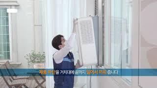 실외기없는에어컨 귀뚜라미 창문형 에어컨 셀프설치 방법