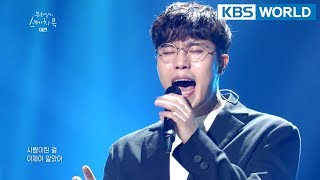 Lee Hyun   You Are The Best Of My Life I 이현   내 꺼 중에 최고 [yu Huiyeol's Sketchbook/2018.03.14]