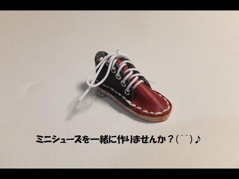 ミニチュア・レザーシューズの作り方・前編