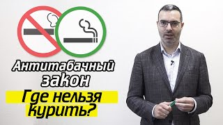 Закон о курении | Где разрешено курение? Какое наказание за курение?