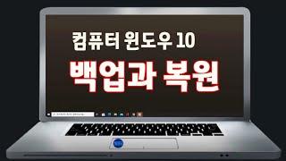 컴퓨터 윈도우10 백업과 복원 기능 을 pc 제어판 에…