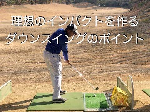 【中上級者向け】理想のインパクトを作るダウンスイングのポイント 大矢 隆司