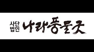 (사) 나라풍물굿 창립총회 - 축하 영상