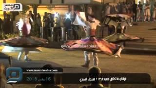 مصر العربية | فرقة رضا تحتفل بالعيد الـ113 للمتحف المصري