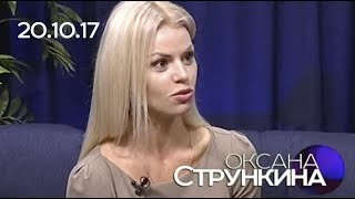 Оксана Стрункина, 20.10.17, СЕГОДНЯ ВЕЧЕРОМ