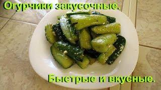 Быстрые малосольные огурцы к картошечке или закусочные огурчики.