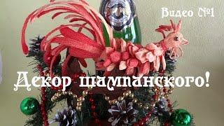 Как украсить шампанское на Новый Год. Видео №1 Крепим петуха на забор! Делай Декор!