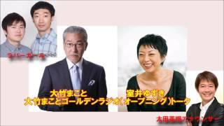 大竹まことゴールデンラジオ(オープニング)トークで 大竹さんがお休み...