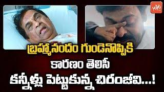 Chiranjeevi Emotional About Brahmanandam Health   Tollywood   Telugu News   YOYO TV Channel