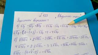 422 Алгебра 8 класс Тема Квадратные корни. Упрастите выражение