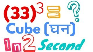 CUBE Trick | How To Find Cube Of A Number In Few Seconds  Fast Mathematics  PART 3