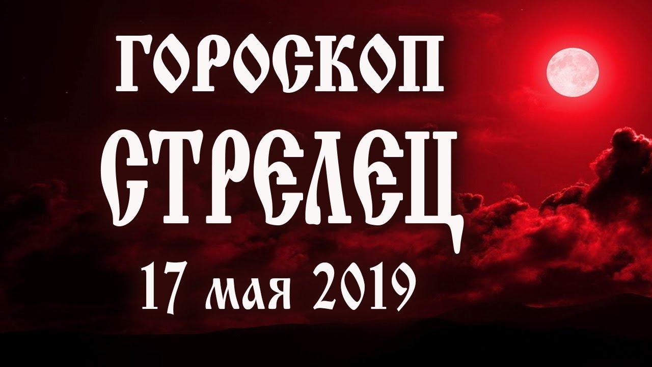 Гороскоп на сегодня 17 мая 2019 года Стрелец ♐ Полнолуние через 2 дня